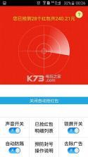 微信伴侣自动抢红包 v1.0 2018下载