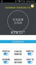 2018抢红包排雷 v1.0 软件下载