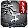 秦王五五开游戏下载v1.0