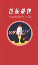 极速飞侠微信抢红包 v1.0 app下载