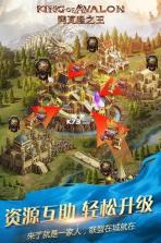 阿瓦隆之王 v3.9.0 修改版下载