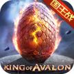 阿瓦隆之王修改版下载v3.9.0