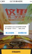 qq飞车厘米游戏 v1.3.1.9764 下载 截图
