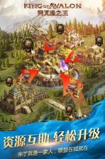 阿瓦隆之王 v4.8.0 九游版下载 截图