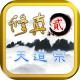 修真2天道宗最新版下载v1.20