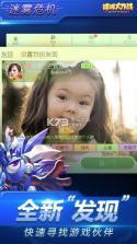 球球大作战7.8.7 下载 截图
