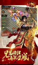 沙巴克战神 v1.0.5754 gm版下载 截图
