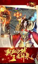 沙巴克战神 v1.0.5754 私服下载