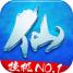仙侠第一挂机 v1.0 下载