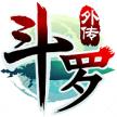 斗罗大陆神界传说2破解版下载v2.0.8
