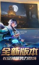 王者荣耀1.32.1.25 新春版下载 截图