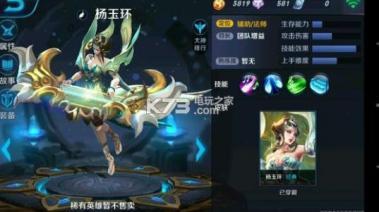 王者荣耀杨玉环体验服 v1.32.1.25 下载