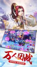 三生剑侠传 v1.0 手游下载