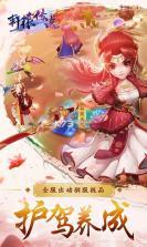 轩辕传说满v版 v1.0.0 下载 截图