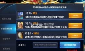 王者荣耀春节活动礼包助手app v1.0 预约 截图