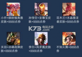 美化大师王者荣耀 v1.0 2018下载预约 截图