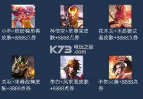 王者荣耀久伴美化神器 v1.0 下载预约 截图
