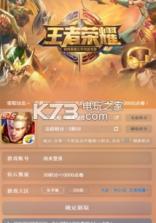 鬼龙王者荣耀换肤手机版 v2.0 下载