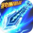 一剑轩辕微信登陆版下载v1.1