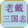 老戴三国志破解版下载v1.0