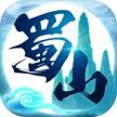 蜀山行记果盘版下载v1.7.5