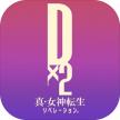 D×2真女神转生解放官方中文版下载v1.0