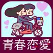 青春恋愛汉化版下载v1.0.0