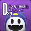 D×2真女神转生解放下载v1.0