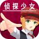 逃脱侦探少女破解版下载v1.0.3
