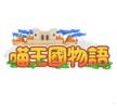 九藏喵窝喵王国物语下载v1.0