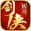 剑侠传奇ios破解版下载v1.1.7