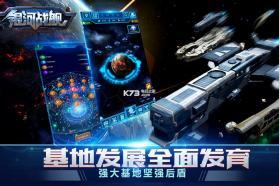 银河战舰 v1.13.46 九游版下载 截图