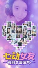 美女恋爱生活 v2.0.2 破解版下载 截图