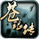 苍琅传手游安卓版下载v0.1.0