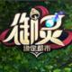 御灵手游苹果版下载v1.0
