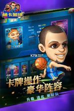 萌卡篮球 v1.0 斗鱼服下载 截图