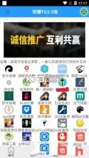 荣耀TG工具箱 v3.9 安卓版下载