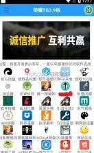 荣耀TG工具箱 v3.9 软件下载