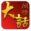 大话问情破解版无限仙玉下载v1.0