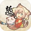 妖怪幻想乡公测版下载v1.0