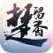 楚留香手游特权服下载v10.0