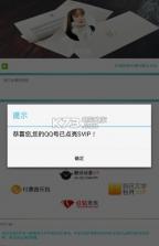 卡萌刷qq会员永久 v1.0.2 下载
