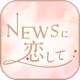 恋上newsios下载v1.0.1