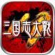 三国志大战百度版下载v1.7