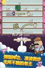 老王快上来 v1.0.1 游戏下载 截图