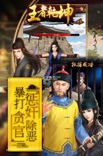 王者乾坤 v1.1.0 vip破解版下载 截图