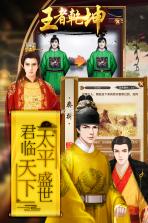 王者乾坤 v1.0.1 九游版下载