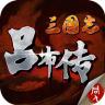 三国志吕布传 v2.0.2 安卓版下载