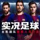 网易实况足球游戏下载v1.0
