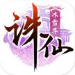 诛仙手游灵契下载v1.321.1